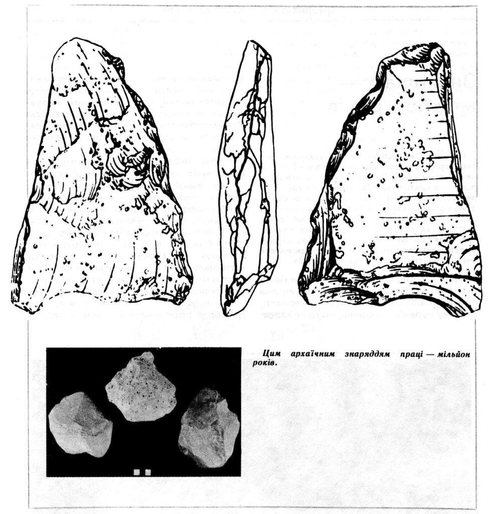 Цим архаїчним знаряддям праці - мільйон років