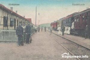 Королівська залізнична станція (листівка початку ХХ ст.)