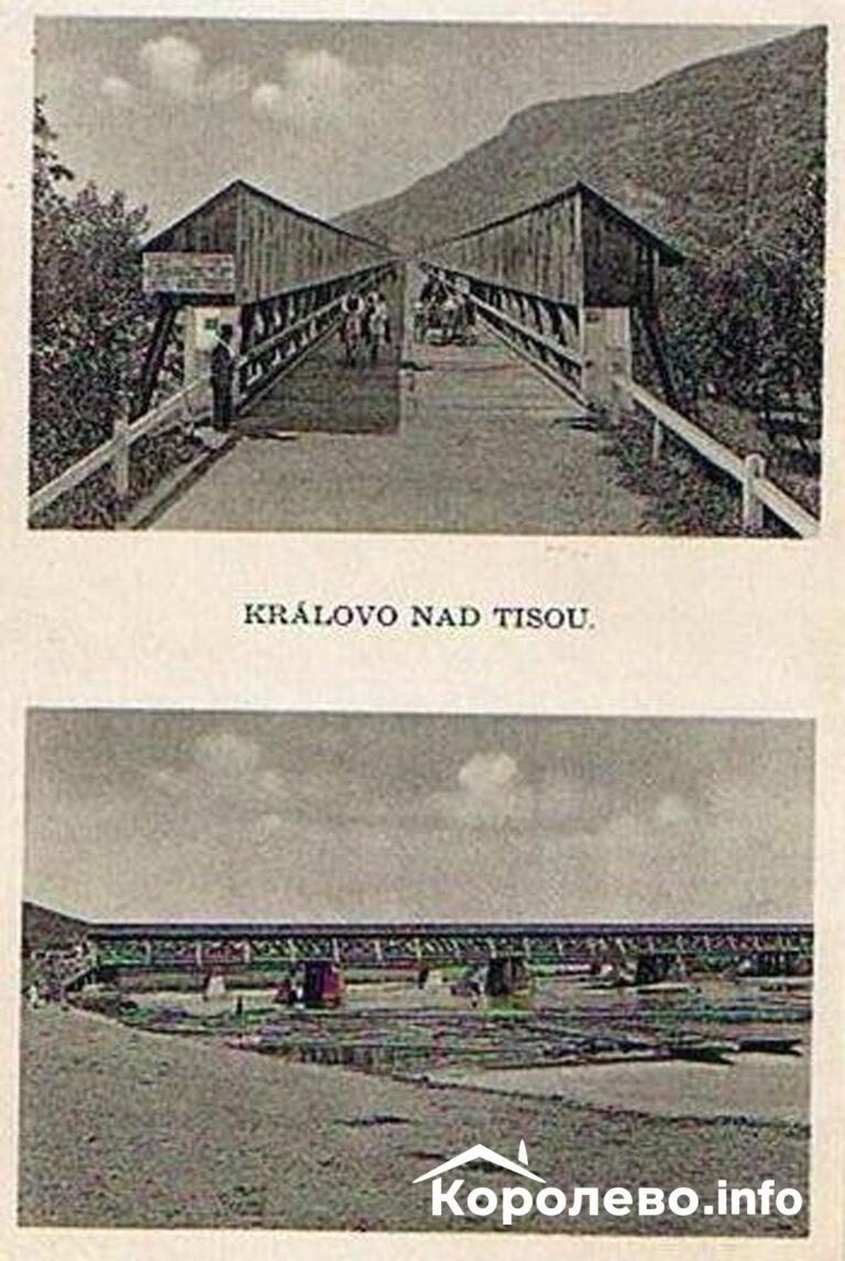 Міст через Тису. Період Чехословаччини