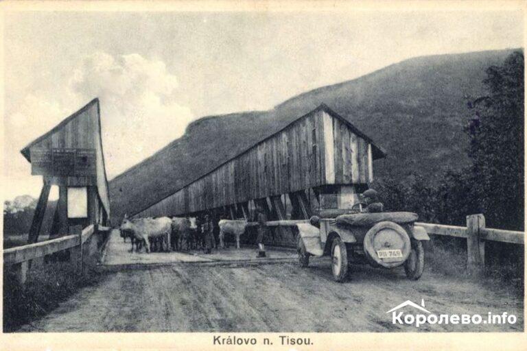 Міст через Тису на Севлюш (період Чехословаччини)
